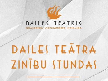"""Dailes teātra Zinību stundā - Ieva Zībārte ar lekciju """"Modernisma arhitektūra, Brīvības ielas projekti un Dailes teātra ēka"""""""